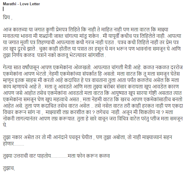 Thank You Letter In Hindi